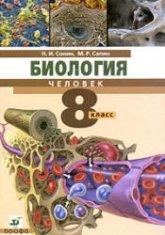 Биология | ibooks-online.