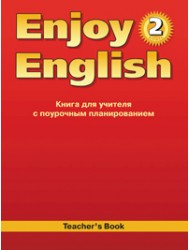 Enjoy English. 2 класс. Книга для учителя - Биболетова М.З.