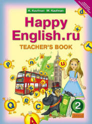 Happy English.ru. 2 класс. Книга для учителя - Кауфман К.И., Кауфман М.Ю.