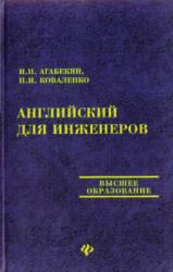 Английский для инженеров - Агабекян И.П., Коваленко П.И.