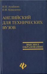 Английский для технических вузов - Агабекян И.П